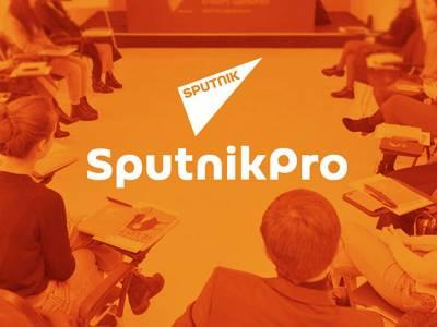 В рамках проекта SputnikPro