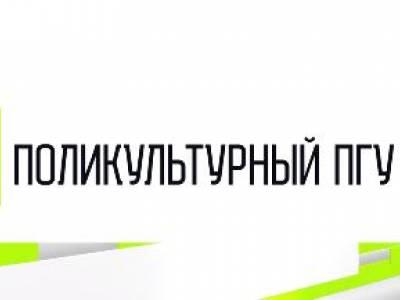 Многонациональный ПГУ: национальные центры