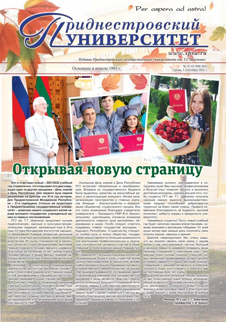 №9-10(500-501) - Газета «Приднестровский университет
